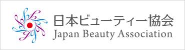 日本ビューティー協会